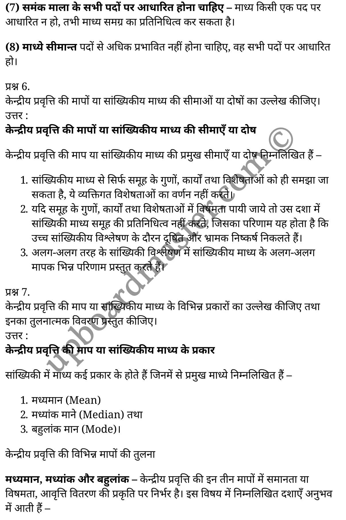 class 11 psychology chapter 12 hindi 60