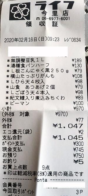 ライフ 今里店 2020/2/16 のレシート