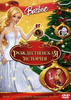 Барби Рождественская история