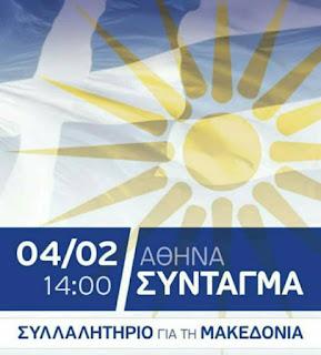 Οι Μακεδόνες είναι Έλληνες!