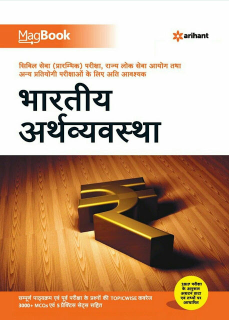 Indian Economy : For All Competitive Exam PDF Book