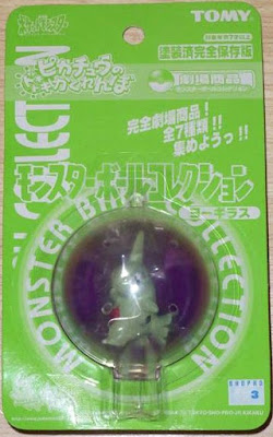 Larvitar figure 2001 movie version Tomy MC Monsterball Collection Masterball