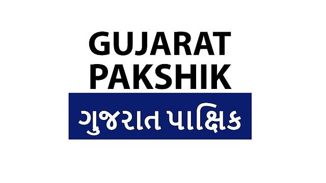 Gujarat Pakshik Magazine PDF | Gujarat Pakshik Current Affairs