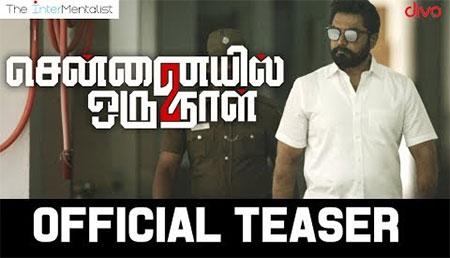 Chennaiyil Oru Naal – 2 (Official Teaser) | Sarath Kumar | Suhasini Maniratnam | Napoleon | JPR