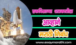 Ekvisavya-Shatkatil-Avhane-Marathi-Nibandh