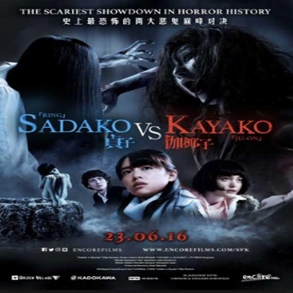 Sadako vs Kayako, Film Sadako vs Kayako, Sadako vs Kayako Trailer, Sadako vs Kayako Review, Sadako vs Kayako Synopsis, Download Poster Film Sadako vs Kayako 2016