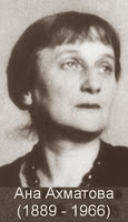 Ана Андрејевна Ахматова | ЉУБАВ