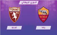 موعد مبارة روما وتورينو بالدوري الايطالي وترتيب الفريقين