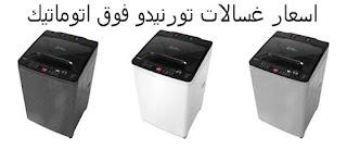 اسعار غسالات تورنيدو فوق اتوماتيك في مصر 2021