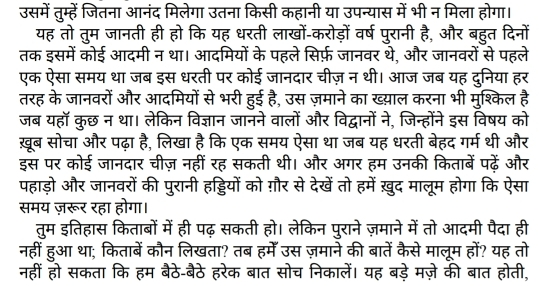 Letters from Father to His Daughter in Hindi PDF