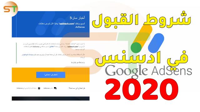 شروط وقوانين قبول موقعك في جوجل أدسنس 2020