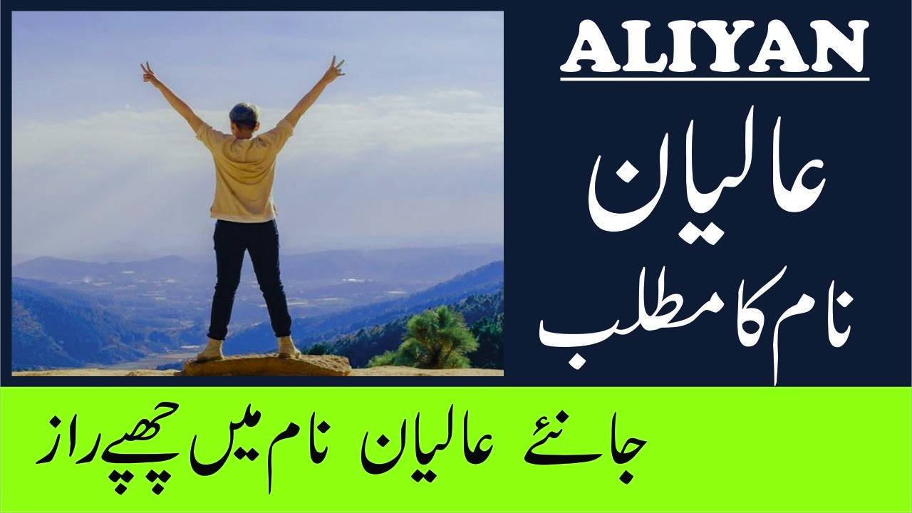 Aliyan name meaning in urdu