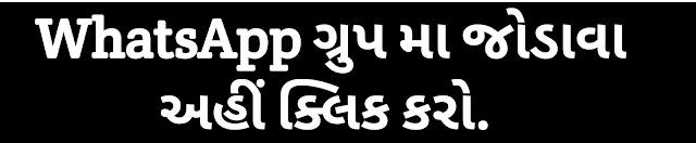 ગુજરાત સરકાર નું ગ્રુપ