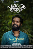 balu varghese, puzhikkadakan movie, mallurelease