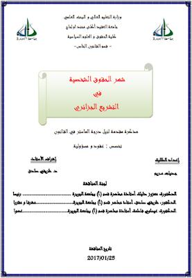 مذكرة ماستر : شهر الحقوق الشخصية في التشريع الجزائري PDF
