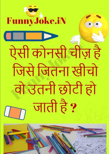 Aisi Konsi Cheez hai Jisye Jitna Kheecho Vo Utni Chooti Ho Jati hai ?