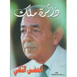 ذاكرة ملك PDF للكاتب العظيم الملك الحسن الثاني...