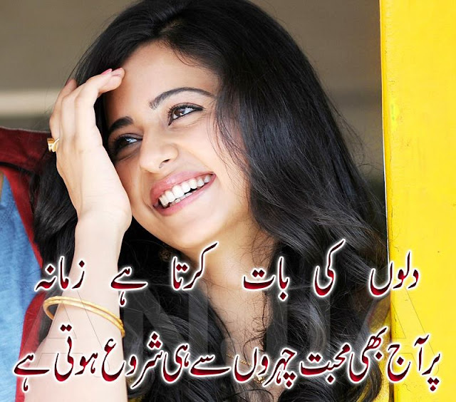 Sad Poetry: Romantic Love Photo Urdu Poetry Hd Wallpapers