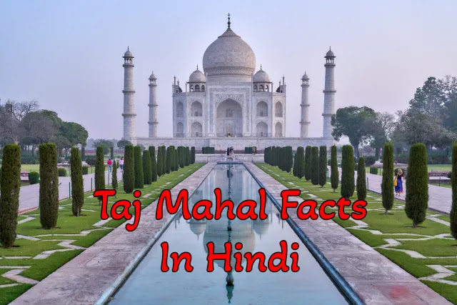 [30+] Amazing Secret Facts About Taj Mahal in Hindi