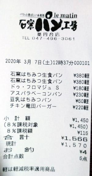 石窯パン工房 ル・マタン 薬円台店 2020/3/7 のレシート
