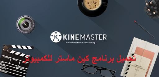 تحميل برنامج كين ماستر kinemaster للكمبيوتر اخر إصدار 2020