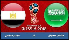 اون لاين مشاهدة مباراة مصر والسعوديه بث مباشر 25-6-2018 كاس العالم اليوم بدون تقطيع