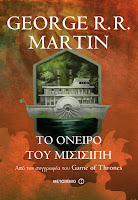 http://www.culture21century.gr/2016/09/to-oneiro-toy-misisipi-toy-george-r-r-martin-book-review.html