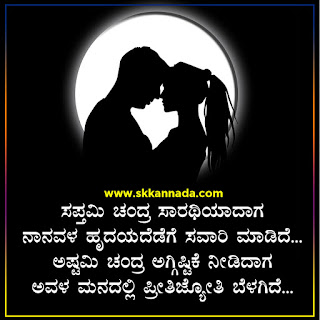 Moon Love Poems Kavanagalu in Kannada