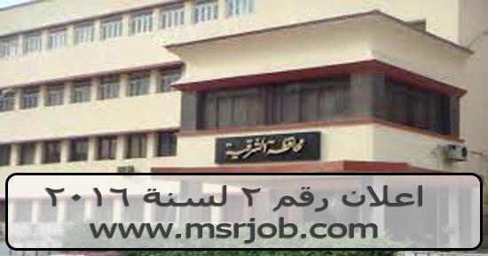 وظائف محافظة الشرقية - اعلان رقم 2 لسنة 2016 التقديم والاوراق