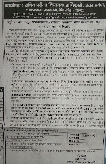assistant teacher & principal recruitment 2021 in up