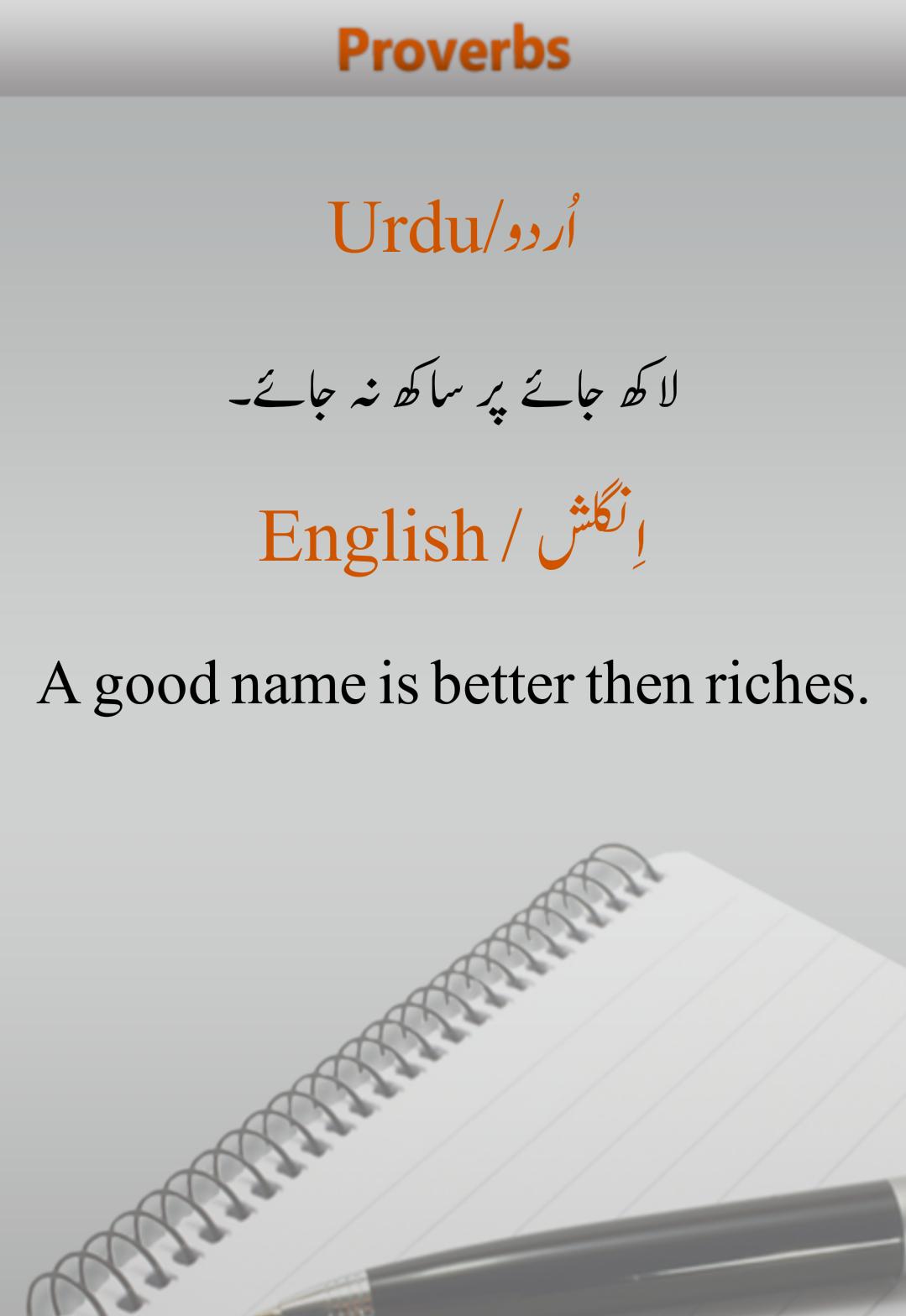DIL KI DUNYA: English, urdu, PROVERBS,