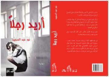"""ور عبد المجيد """"اريد رجلا"""" اول اعمالى الفنية و""""انا شهيرة وانا الخائن"""" اول تجاربى لكتابة السيناريو..."""