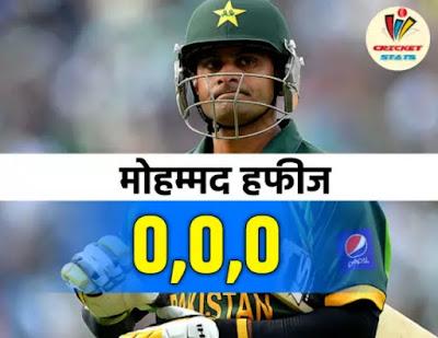 T20 Cricket mohammad hafeez