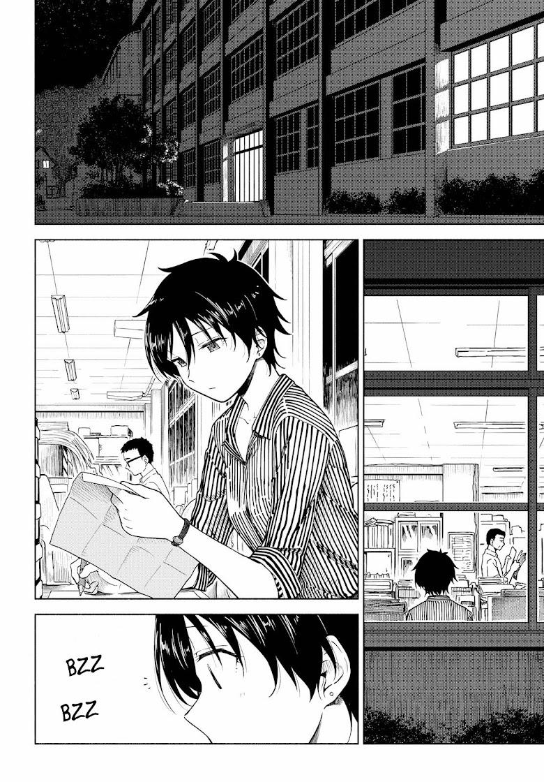 Tsurezure Biyori - หน้า 2
