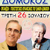 26 Ιουλίου ο Πετρουλούκας Χαλκιάς και ο Αντώνης Κυρίτσης στο Δομοκό!!