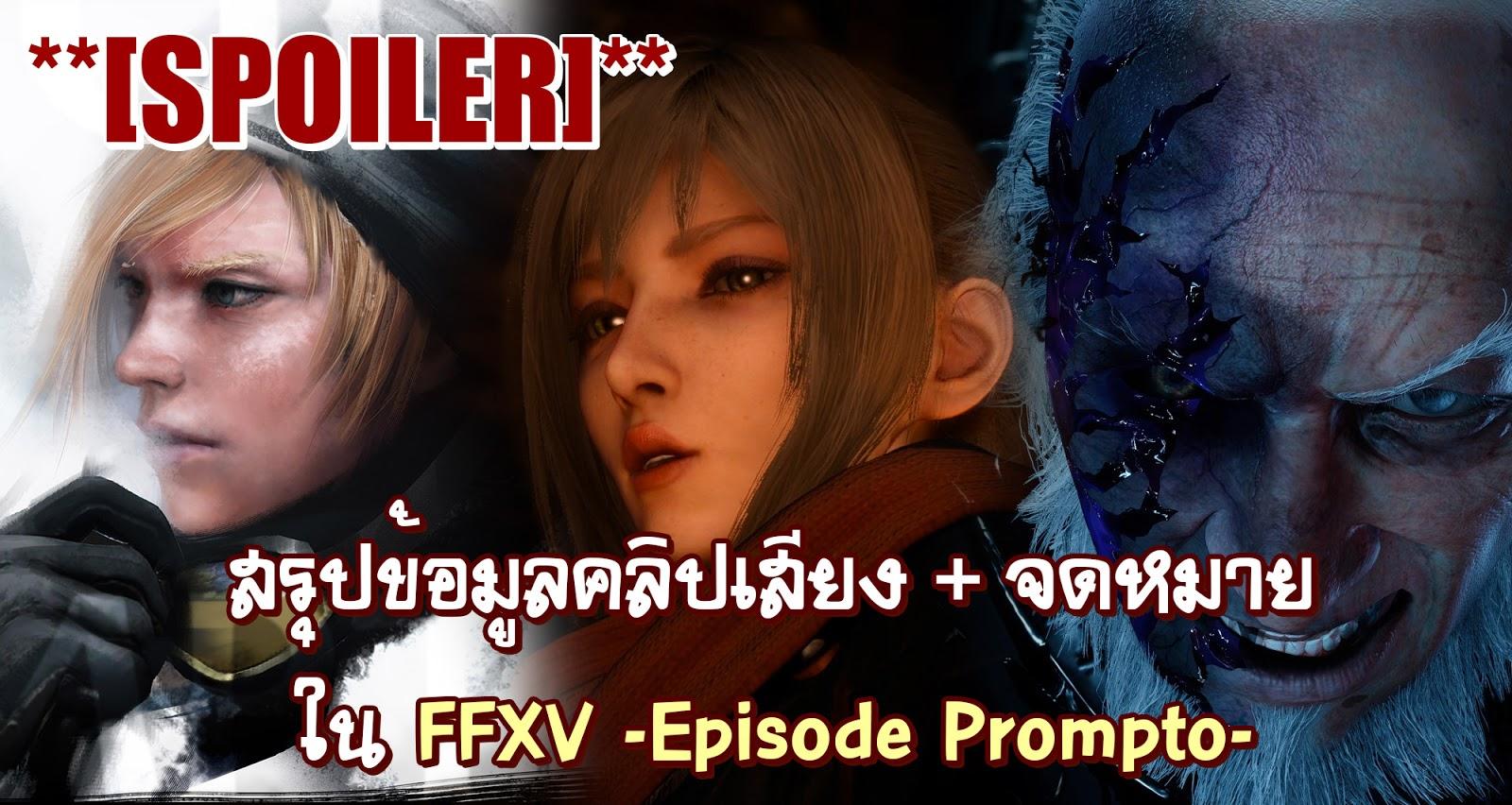 Ffplanet สร ปเน อหา Ffxv Episode Prompto