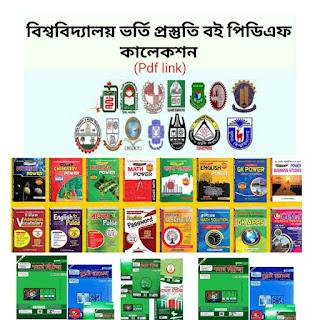 বিশ্ববিদ্যালয় ভর্তি প্রস্তুতি বই - Admission book pdf download