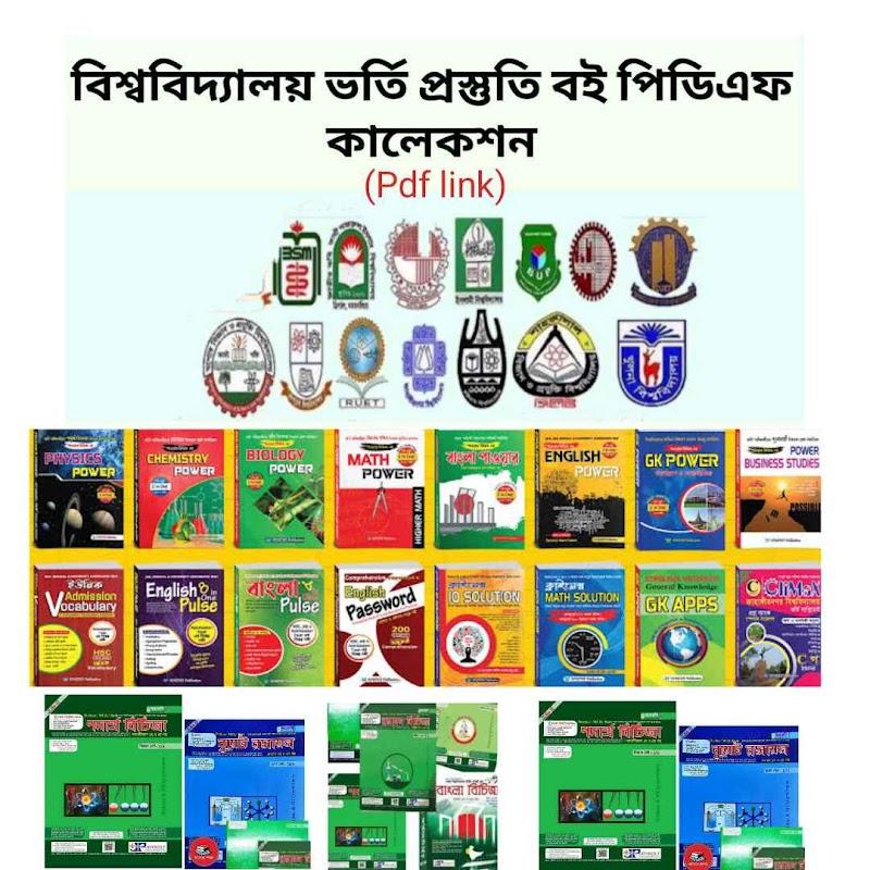 ৩০+টি বিশ্ববিদ্যালয় ভর্তি প্রস্তুতি বই Pdf - Admission book pdf download