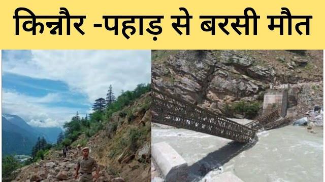 किन्नौर - पहाड़ से बरसी मौत, पत्थर गिरने से पुल टूटा, नौ की मौत, तीन घायल