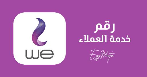 رقم خدمة عملاء we للانترنت الارضي
