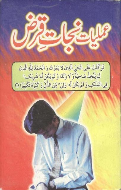 Amliyat-Nijat-e-Qarz-Jaldi-qarz-utarne-ke-waziaf