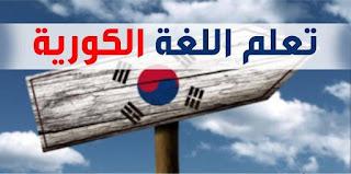 تعلم اللغة الكورية ..أفضل التطبيقات والمواقع والكتب لتعلم اللغة الكورية