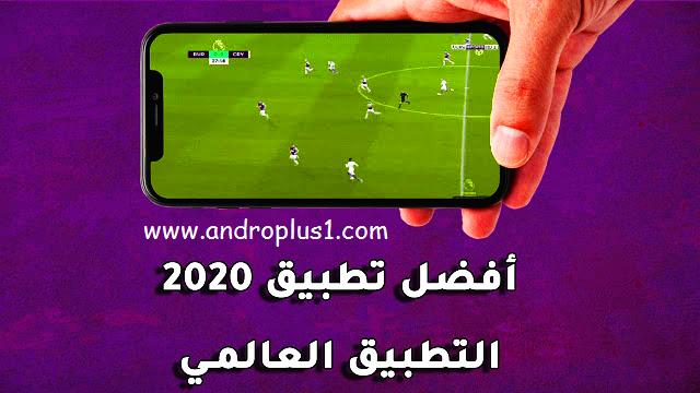 تحميل تطبيق Android Tv apk الجديد لمشاهدة جميع القنوات