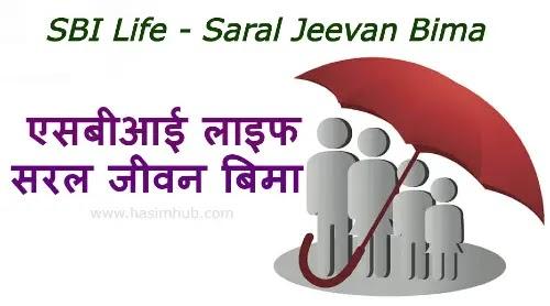 SBI Life - Saral Jeevan Bima - एसबीआई लाइफ - सरल जीवन बिमा - विशेषताएं और लाभ