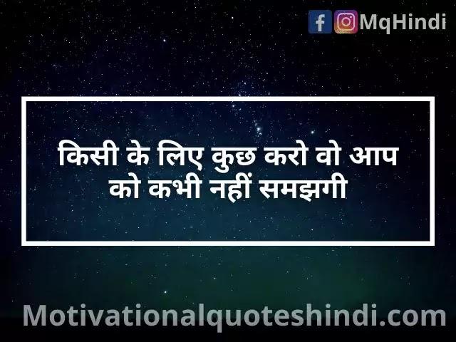 Kisi Ke Liye Kitna Bhi Karo Status In Hindi
