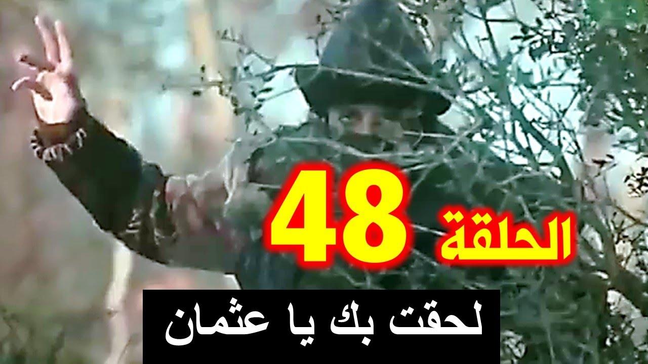 مسلسل قيامة عثمان بن ارطغرل الغازي الحلقة 48 مفاجأة منقذ عثمان وحقيقة تورغوت