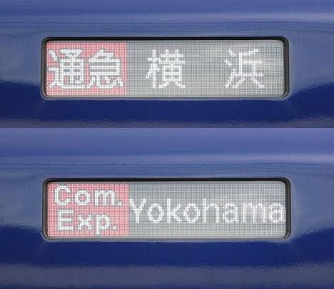 相模鉄道 通勤急行 横浜行き10 20000系