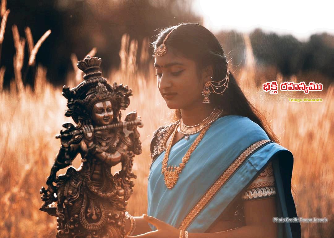 """హనుమంతుడు వివరించిన  """" భక్తి రహస్యము """" - Hanuman, Anjaneyudu, Bhakti Rahasyamu"""