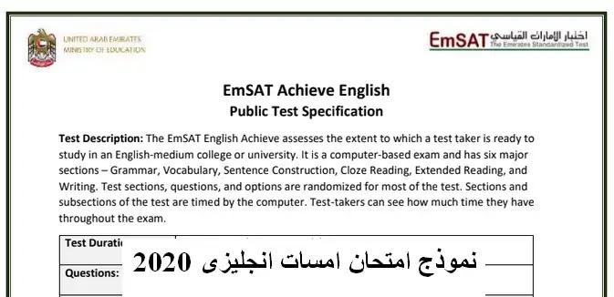 نموذج امتحان امسات انجليزى 2020