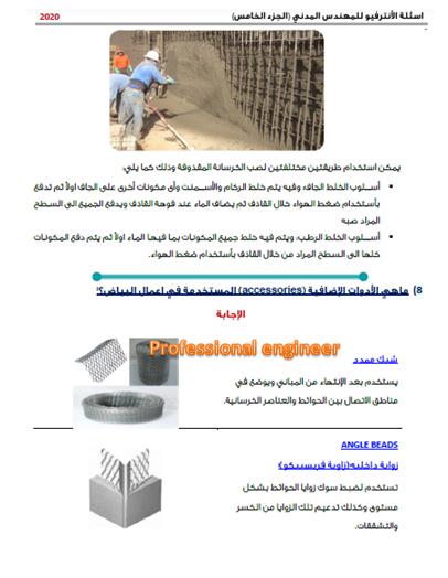 أهم الأسئلة فى الهندسة المدنية هامة جدا ومتنوعة الجزء الخامس